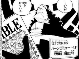 【ワンピース】バーソロミュー・くまの能力、仲間になるかの仮説
