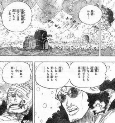 【ワンピース】クザンの強さと黒ひげとの関係を徹底考察!