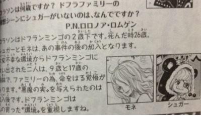 【ワンピース】シュガー・モネ姉妹の過去に隠された秘密とは?