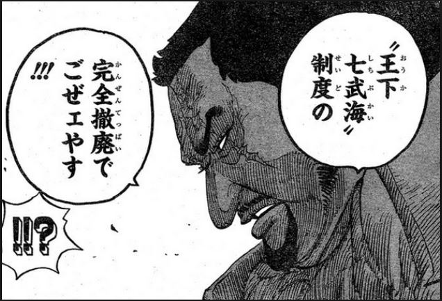 【ワンピース】ハンコックは七武海で一番の強さ?再登場の可能性は?