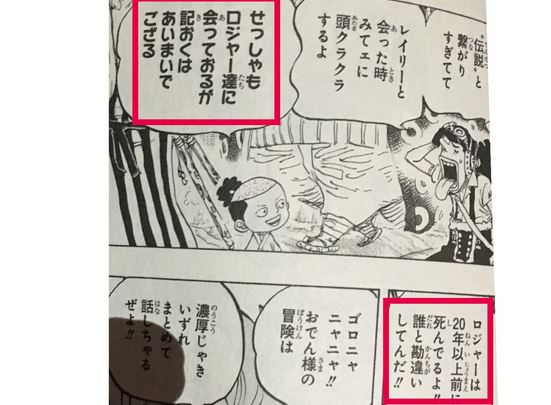 【ワンピース】海賊王ロジャーは能力者?再登場の可能性に迫る!