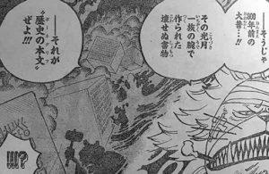 【ワンピース】ワノ国が解る名場面4選!マルコや新キャラも登場か?