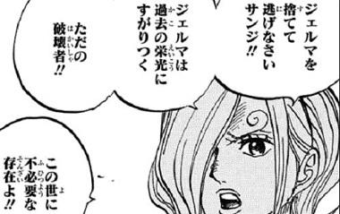 【ワンピース】サンジの姉レイジュを考察!生い立ちや想いに迫る
