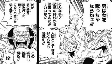【ワンピース】ゼフが海賊王元クルーなのか考察!強さや懸賞金も検証