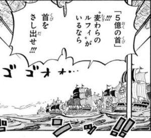 【ワンピース】キャラクター懸賞金ランキングTOP10