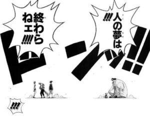 【ワンピース】物語の始まりと結末予想6選
