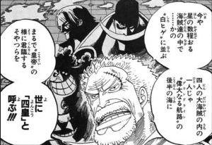【ワンピース】最強生物四皇カイドウの能力・強さを徹底考察!