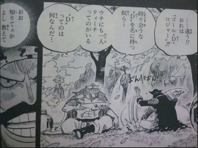 """【ワンピース】""""Dの意思""""の謎!物語上の台詞から真実を読み取る"""
