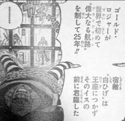 【ワンピース】ドフラミンゴ失脚によって起こる世界の変化を考察