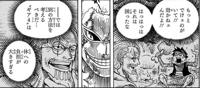【ワンピース】ルフィのギア5はいつ登場?ギア5の技や強さを予想!