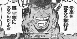 【ワンピース】ボビン襲撃からビッグ・マム編を予想!CP0も登場!