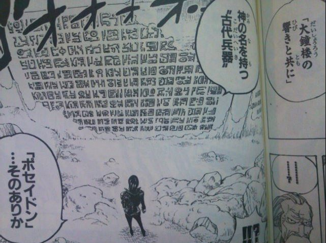 【ワンピース】しらほし姫は古代兵器ポセイドン!その秘密に迫る
