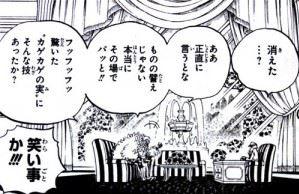 【ワンピース】ゲッコー・モリアが生きている?再登場の可能性を考察