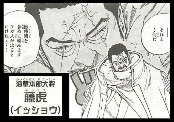 【ワンピース】海軍大将「藤虎」のモデルは誰?強さや目的を考案