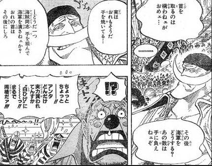 【ワンピース】バギーは七武海に値する実力だった!仲間の強さも考案
