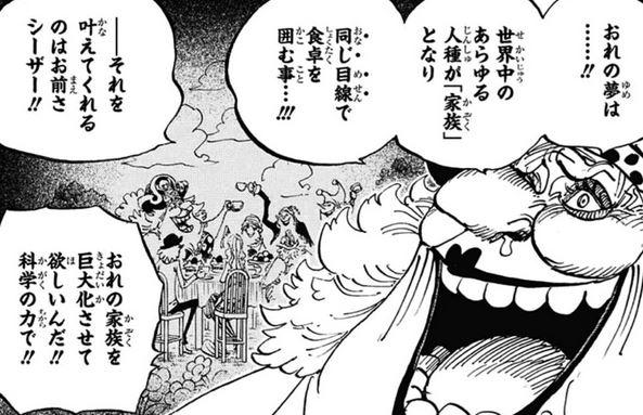 【ワンピース】ビッグマムはDの一族?今後味方になる可能性が浮上!