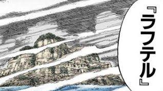 【ワンピース】ラフテルの謎を暴く!最後のポーネグリフのありかを予想