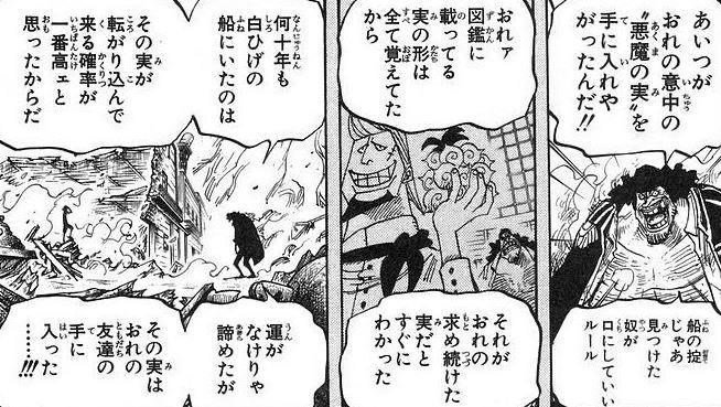 【ワンピース】サッチの黒幕説の真相!怪しい黒ひげとの共通点は…?