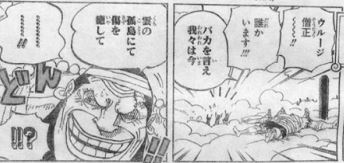 【ワンピース】ウルージが地味に人気な理由と再登場の可能性を考案!