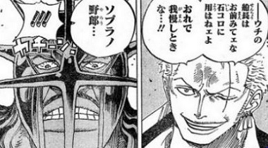 【ワンピース】ゾロVSピーカを考察!ピーカが過去最強に強い理由