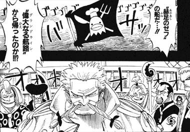 海賊ゼフ世代